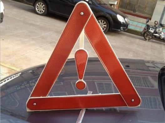 Знак, информирующий об экстренной остановке