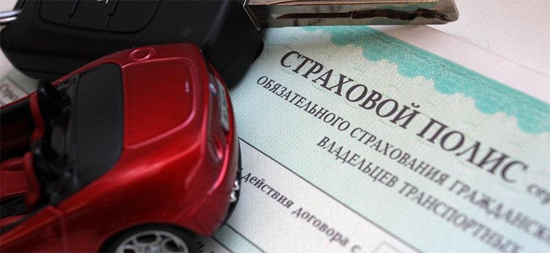 Полис ОСАГО для регистрации
