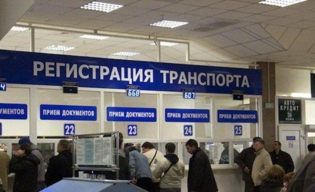 Отдел регистрации машин