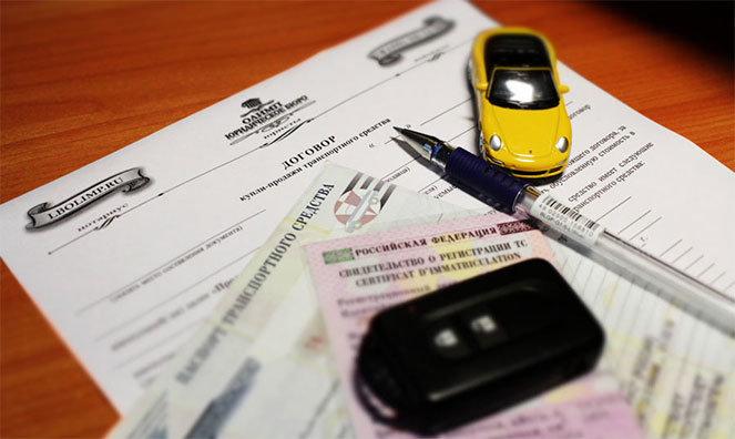 как проверить снятие с учета проданного автомобиля