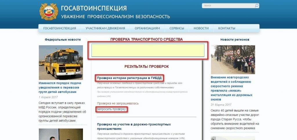 Сайт ГИБДД РФ
