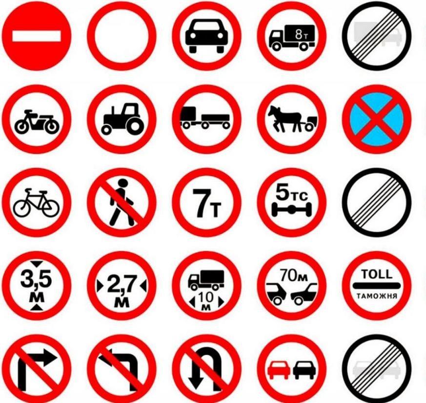 фото запрещающих знаков