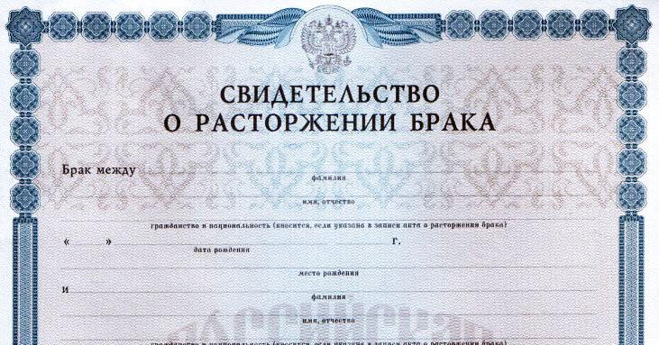 Свидетельство о разводе для замены паспорта