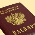 Сроки замены паспорта: порядок замены, необходимые документы