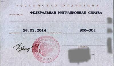 Код подразделения УФМС России в справочниках, в паспорте, в Интернете