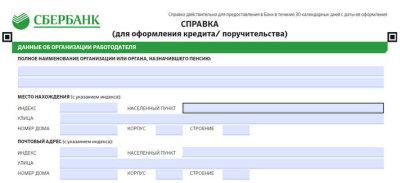 Справка по форме банка в Сбербанке: бланк, правила заполнения, образец