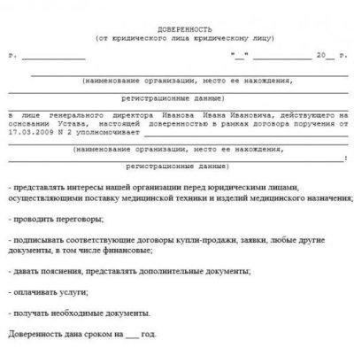 Доверенность юридическому лицу от юридического лица: образец, правила заполнения