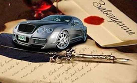 Автомобиль в наследство