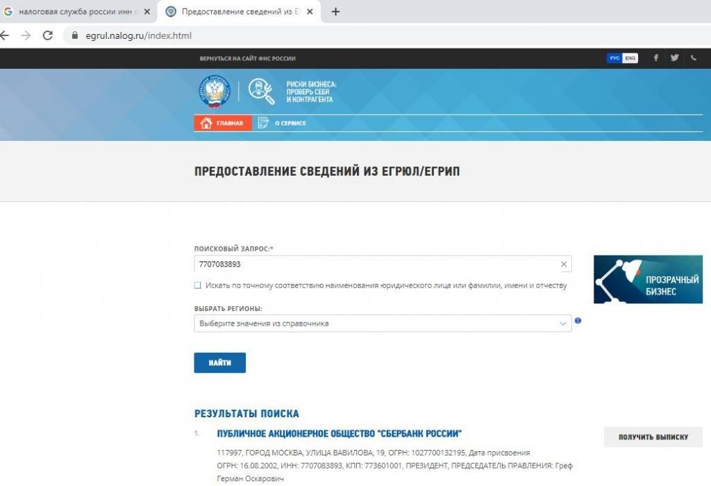 Номер ПФР по ИНН в налоговой службе