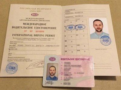 Национальное водительское удостоверение: юридическое определение, законодательная база, различие между водительскими удостоверениями и условия получения