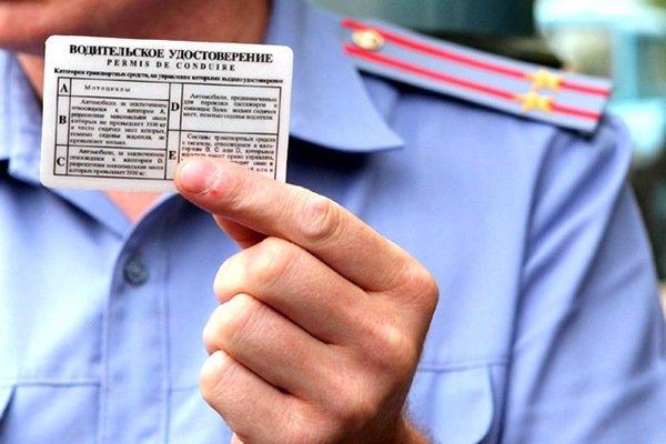 Сколько действительно водительское удостоверение