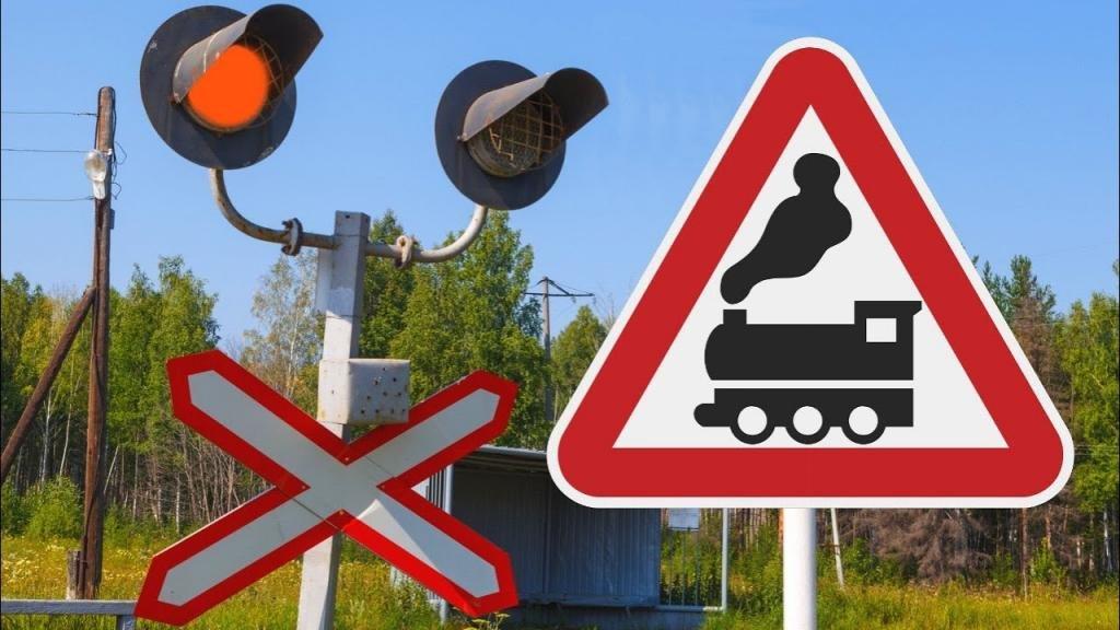 светофор перед ж/д переездом