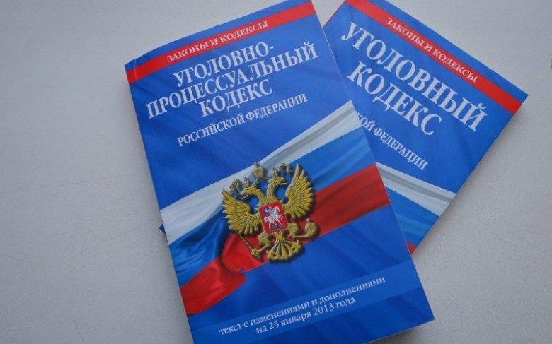 УПК России
